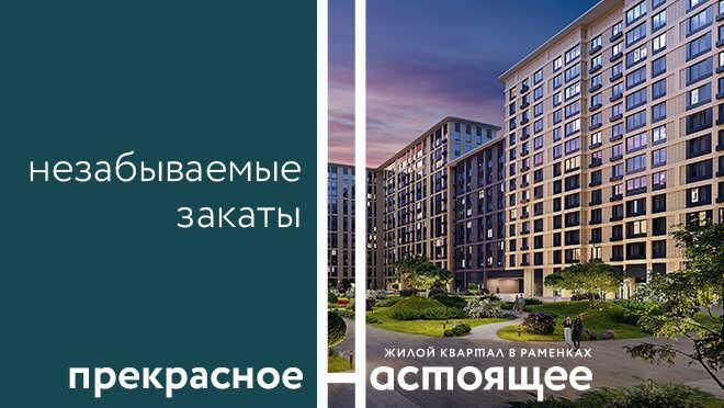 ЖК «Настоящее» Жилой квартал бизнес-класса в Раменках
